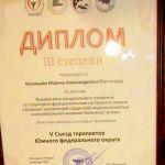 диплом Косивцовой М.А.