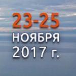 VI съезд хирургов СФО и ДФО