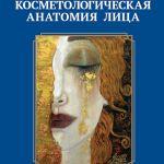 книга «Косметологическая анатомия лица» (изд. ЭЛБИ, Санкт-Петербург, 2017)