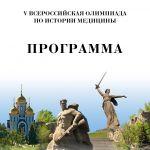 Всероссийская олимпиада по истории медицины