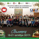 2017-10-20 Итоги V Всероссийской олимпиады по истории медицины