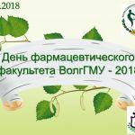 Логотип Дня фармфакультета-2018