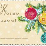 Новогодняя открытка Минобрнауки РФ