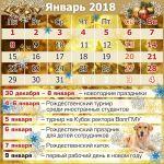 Календарь ВолгГМУ на январь 2018