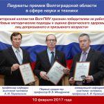 лауреаты премии Волгоградской области в сфере науки и техники - авторский коллектив ВолгГМУ