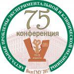 75 конференция ВолгГМУ - 19-22 апреля 2017 г.