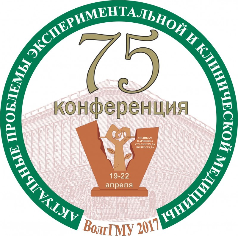 Цифрование - Страница 4 66307-75_konferenciya_volggmu_-_19-22_aprelya_2017_g