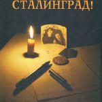 Сборник стихов 2008