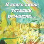 Сборник стихов 2009