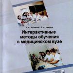 """""""Интерактивные методы обучения в медицинском вузе"""""""