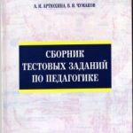 Сборник тестовых заданий по педагогики