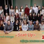 Конкурс «Start Up» для будущих менеджеров