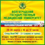 ВолгГМУ на Волгоградском образовательном форуме - 2017