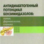 Антидиабетогенный потенциал бензимидазолов