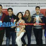 Форум волонтеров-медиков в Москве
