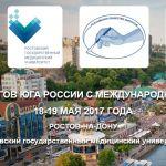 V Съезд хирургов Юга России с международным участием