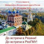 I Съезд хирургов Центрального федерального округа России