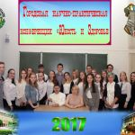 """НПК """"Юность и Здоровье - 2017"""""""