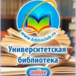 Тестовый доступ к ЭБС Университетская библиотека онлайн