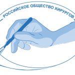 XXIV конгресса Ассоциации гепатопанкреатобилиарных хирургов стран СНГ