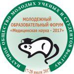 Логотип форума Медицинская наука - 2017