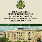 Программа учебно-научно-методической конференции ВолгГМУ - 2017