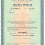 Лицензия на фармацевтическую деятельность учебно-производственной аптеки ВолгГМУ (лист 1)