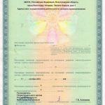 Лицензия на фармацевтическую деятельность учебно-производственной аптеки ВолгГМУ (лист 2)
