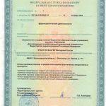 Лицензия на фармацевтическую деятельность учебно-производственной аптеки ВолгГМУ (лист 3)