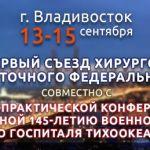 Первый съезд хирургов ДФО