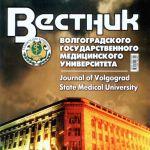 Обложка журнала «Вестник ВолгГМУ» (Journal of VolgSMU)