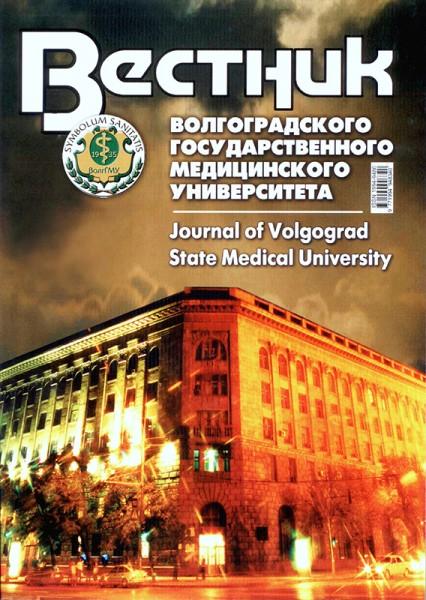 Вестник ВолгГМУ