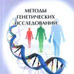 Методы_Генетических_Исследований