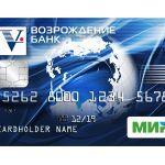 Национальная платежная карта «МИР»