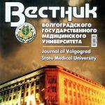 Вестник Волгоградского государственного медицинского университета