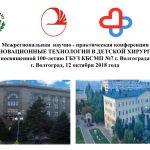 Конференция кафедры детской хирургии