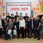 Турнир по медицинским дебатам «Carpe diem»