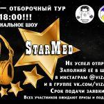 «StarMed»