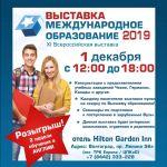 Всероссийская выставка «Международное образование 2019» 1 декабря 2018 года