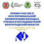 Состоится региональная конференция молодых исследователей Волгоградской области