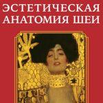 книга «Эстетическая анатомия шеи», изд. Элби, Санкт-Петербург, 2018