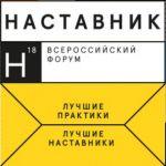 """Всероссийский форум """"Наставник-2018"""""""