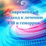"""НПК """"Современный подход к лечению ХЗВ и геморроя"""""""