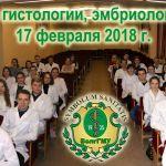 2018-02-17 СНО кафедры гистологии, эмбриологии, цитологии