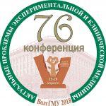 76-я международная научно-практическая конференция молодых ученых и студентов «Актуальные проблемы экспериментальной  и клинической медицины» - Волгоград, 25-28 апреля 2018