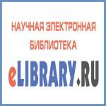 Открыта подписка на периодические издания на платформе eLibrary
