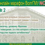 2018-03-11 Второй студенческий онлайн марафон ВолгГМУ