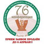 Приём заявок по 76-й конференции продлён до 6 апреля 2018 г.