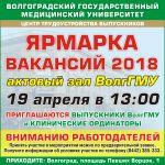 ЯРМАРКА ВАКАНСИЙ 2018
