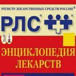 Регистр лекарственных средств России 2018